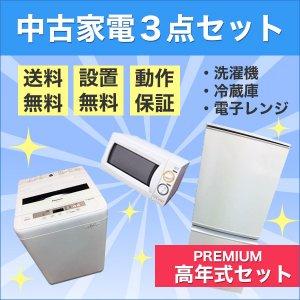 【高年式】中古家電3点セット