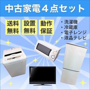 【激安】中古家電4点セット!