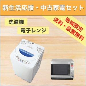 中古家電2点セット(洗濯機・電子レンジ)