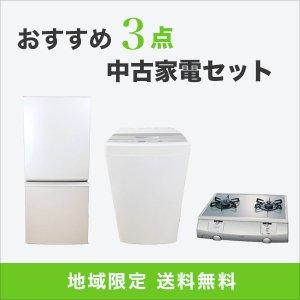 【おすすめ3点】中古家電セット(冷蔵庫・洗濯機・ガスコンロ)
