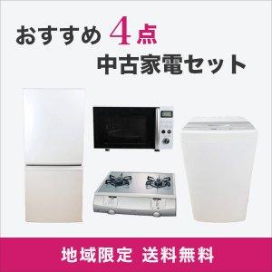 【おすすめ4点】中古家電セット(冷蔵庫・洗濯機・電子レンジ・ガスコンロ)