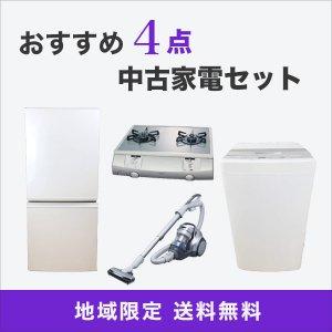 【おすすめ4点】中古家電セット(冷蔵庫・洗濯機・掃除機・ガスコンロ)