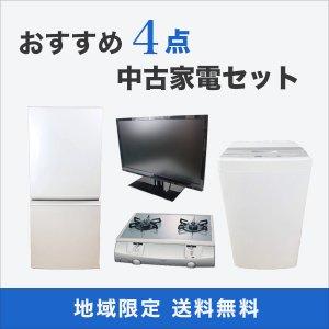 【おすすめ4点】中古家電セット(冷蔵庫・洗濯機・テレビ・ガスコンロ)