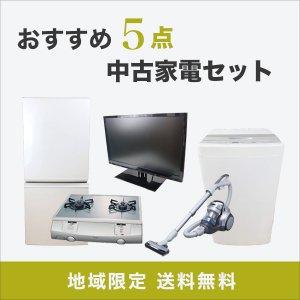 【おすすめ5点】中古家電セット(冷蔵庫・洗濯機・テレビ・掃除機・ガスコンロ)