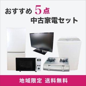 【おすすめ5点】中古家電セット(冷蔵庫・洗濯機・テレビ・電子レンジ・ガスコンロ)