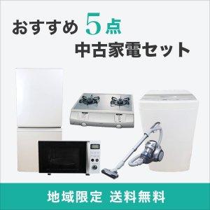 【おすすめ5点】中古家電セット(冷蔵庫・洗濯機・電子レンジ・掃除機・ガスコンロ)