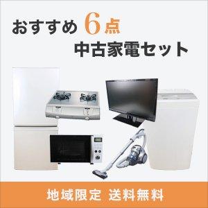 【おすすめ6点】中古家電セット(冷蔵庫・洗濯機・テレビ・電子レンジ・掃除機・ガスコンロ)