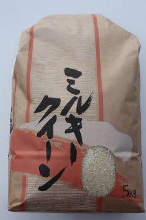 【新米】令和2年9月収穫   ミルキークイーン 5kg