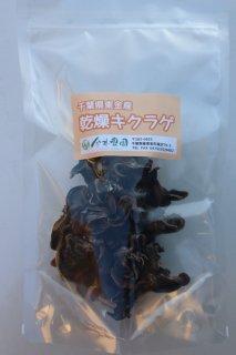 乾燥キクラゲ 30g入