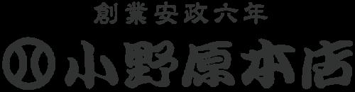 からすみ通販|小野原本店オンラインショップ|長崎からすみ製造販売