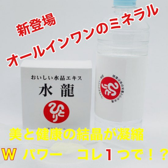 <img class='new_mark_img1' src='https://img.shop-pro.jp/img/new/icons2.gif' style='border:none;display:inline;margin:0px;padding:0px;width:auto;' />【新商品】 水龍 / すいりゅう (ご予約受付中)