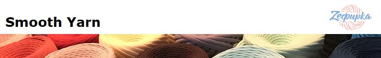 Smooth Yarn-つなぎ目や穴、色の乱れなく太さが均一で美しい高品質なロシアヤーン『Zefirka(ゼファーカ)』 -ズパゲッティ・Tシャツヤーン・ファブリックヤーン販売