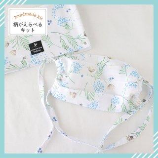 大人マスク&マスクケース(柄が選べるキット)