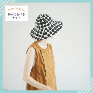 <img class='new_mark_img1' src='https://img.shop-pro.jp/img/new/icons5.gif' style='border:none;display:inline;margin:0px;padding:0px;width:auto;' />リバーシブルのたためる帽子キット(柄が選べるキット)