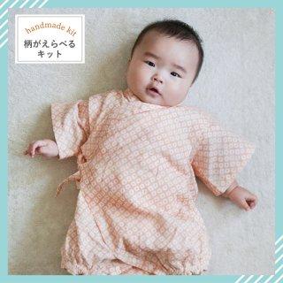 甚平ロンパースキット(柄が選べるキット)
