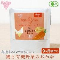 地球畑のオーガニックベビーフード 鶏と有機野菜のおかゆ【9か月】
