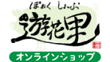 ぽぉくしょっぷ遊花里(鹿児島)|黒豚・餃子のお取り寄せならお任せください