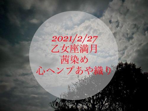 【限定品新商品】乙女座満月染め 心ヘンプあや織り ふんどし/ふんてぃ