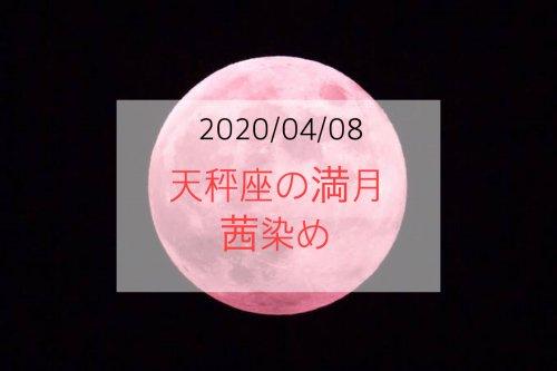 【女性用】天秤座の満月/茜染ふんてぃ