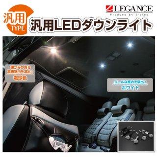 汎用LEDダウンライト