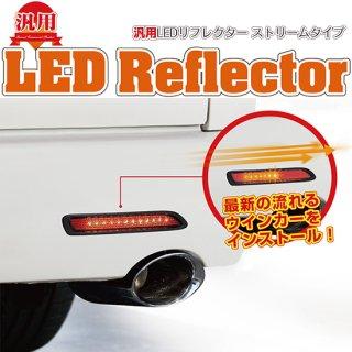 汎用LEDリフレクター ストリームタイプ