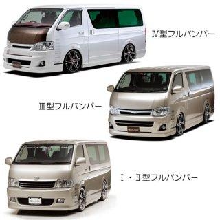 【LEGANCE】1〜4型ナロー フルバンパーフルセット