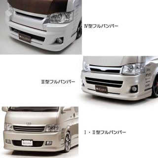 【LEGANCE】1〜6型ナロー フルバンパー(単品)