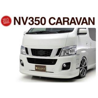 NV350キャラバン  フロントハーフスポイラー ナローボディ専用