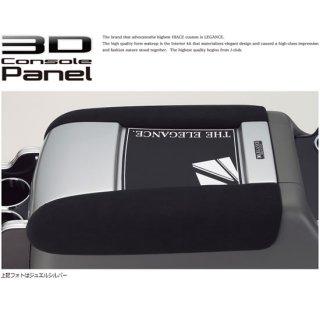 NV350キャラバン 3Dセンターコンソールパネル