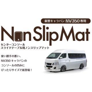 NV350キャラバン ノンスリップマット スライドテーブル用