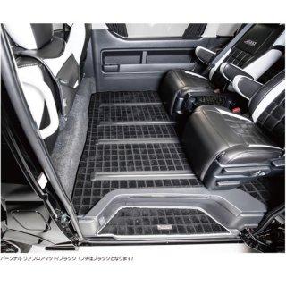 200系ハイエース パーソナル リアフロアーマット (トヨタ車体特別架装車/ファインテックツアラー)