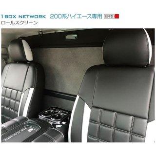 【1BOX NETWORK】200系ハイエース専用 ロールスクリーン