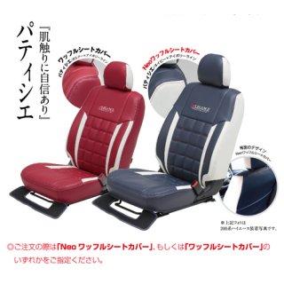200系【パティシエ】ワッフルシートカバー S-GL用