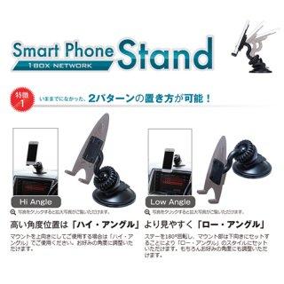 【1BOX NETWORK】スマートフォンスタンド
