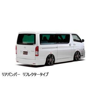 【LEGANCE】1〜6型ナロー リアバンパー リフレクタータイプ(単品)