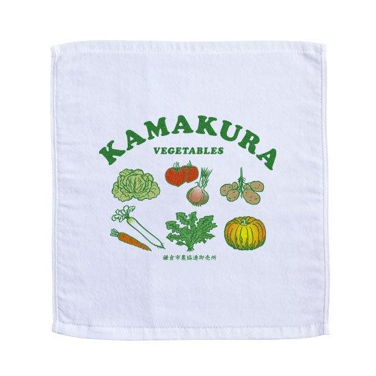 鎌倉野菜 ハンドタオル