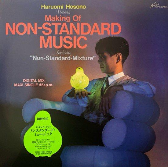 Haruomi Hosono ( 細野晴臣 ) / Haruomi Hosono Presents Making Of Non-Standard Music ( ブックレット付き )