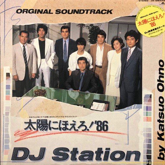 大野克夫 / 太陽にほえろ!86 DJ STATION  (O.S.T)