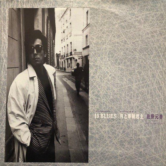 佐野元春 / 99 BLUES (見本盤)