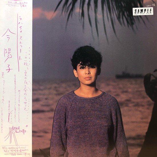 今陽子 / ラハイナストリート (見本盤)