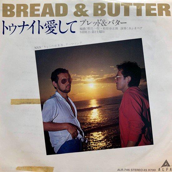 ブレッド&バター / トゥナイト愛して / 第2土曜日 (見本盤)