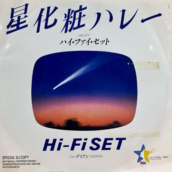 Hi-Fi SET / 星化粧ハレー / デミアン ( Promo Only)