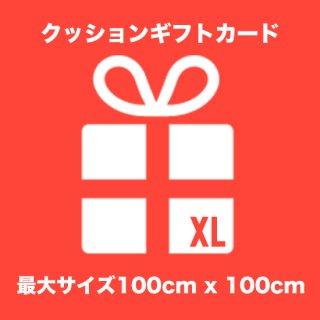 クッションギフトカード◇XL