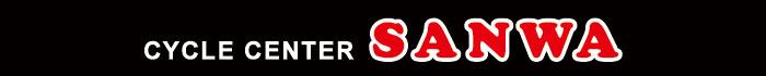 尼崎のスポーツサイクルショップ サイクルセンターサンワ 通信販売サイト