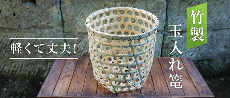 竹製玉入れ篭