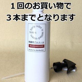 500mL入りスプレーボトル 除菌用アルコール59.5%