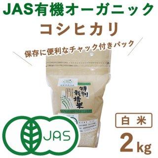 【新米】 滋賀県産 JAS有機オーガニックライスコシヒカリ白米2kg