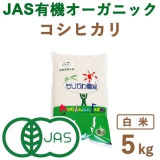 【新米】 滋賀県産 JAS有機オーガニックライスコシヒカリ白米5kg
