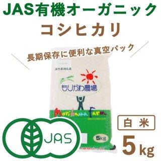 【新米】 滋賀県産 JAS有機オーガニックライスコシヒカリ真空白米5kg
