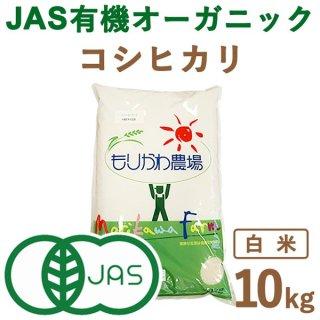 【新米】 滋賀県産 JAS有機オーガニックライスコシヒカリ白米10kg